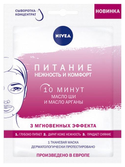 Маска для лица Nivea Питание: нежность и комфорт 28 мл