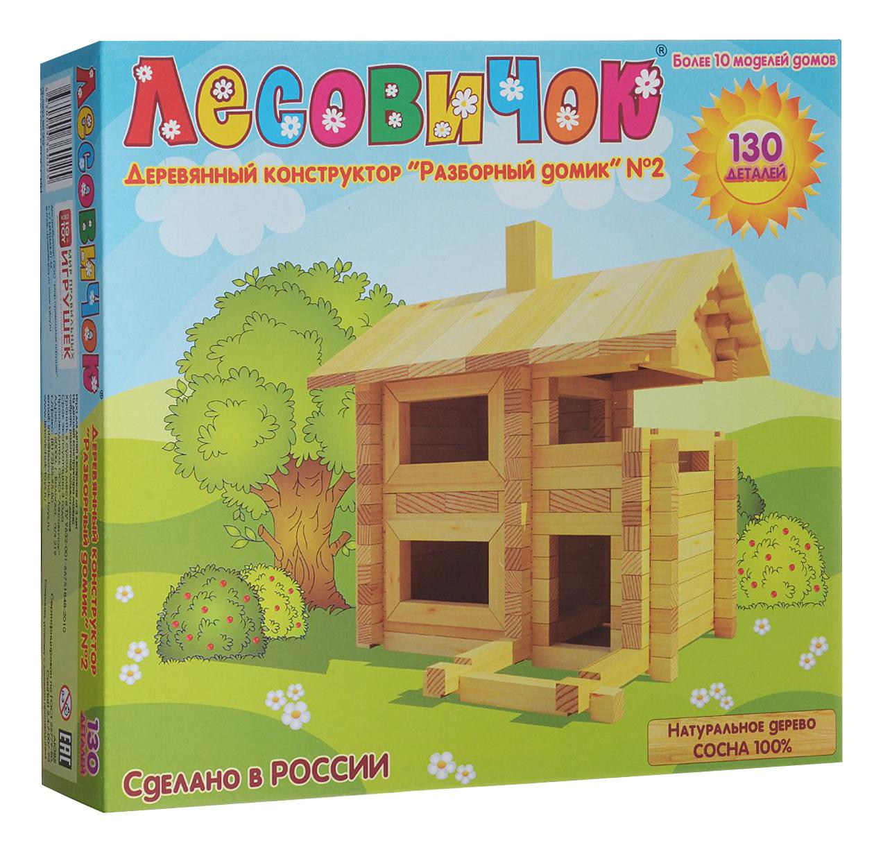 Купить Разборный домик №2, Конструктор деревянный Лесовичок Домик №2, Деревянные конструкторы