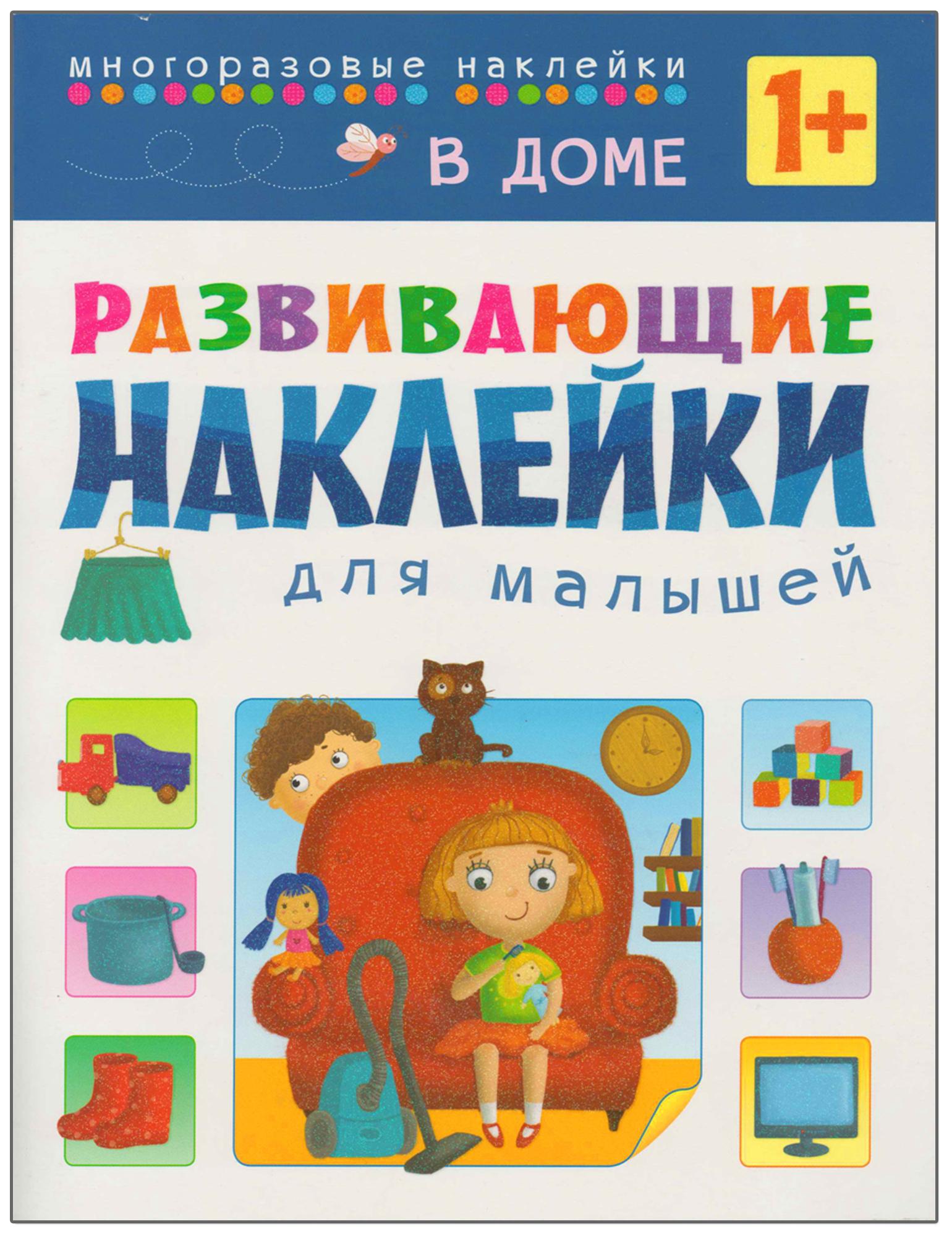 Купить В доме, Книга Развивающие наклейки для Малышей. В Доме (Для Детей От 1 Года), Мозаика-Синтез, Книжки с наклейками