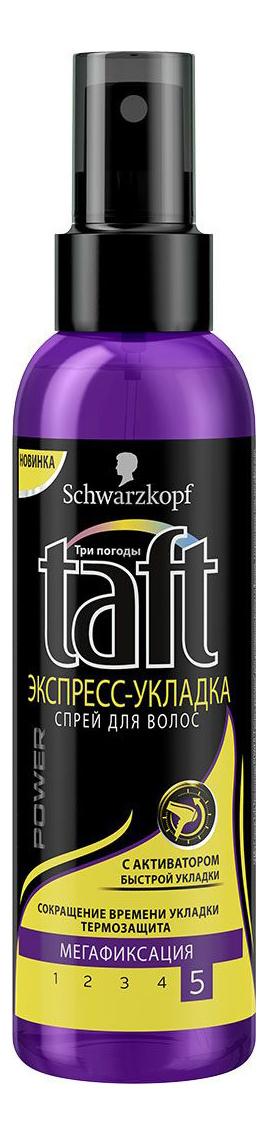 Спрей для волос Taft Power Экспресс Укладка мегафиксация
