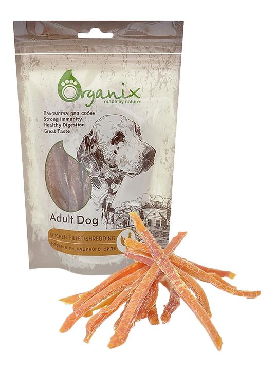 Лакомство для собак Organix, Нарезка из куриного филе, 100г