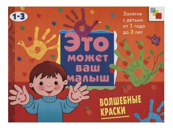 Пальчиковые краски Мозаика-Синтез Школа Семи Гномов Волшебные краски фото