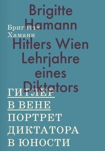 Гитлер В Вене, портрет Диктатора В Юности