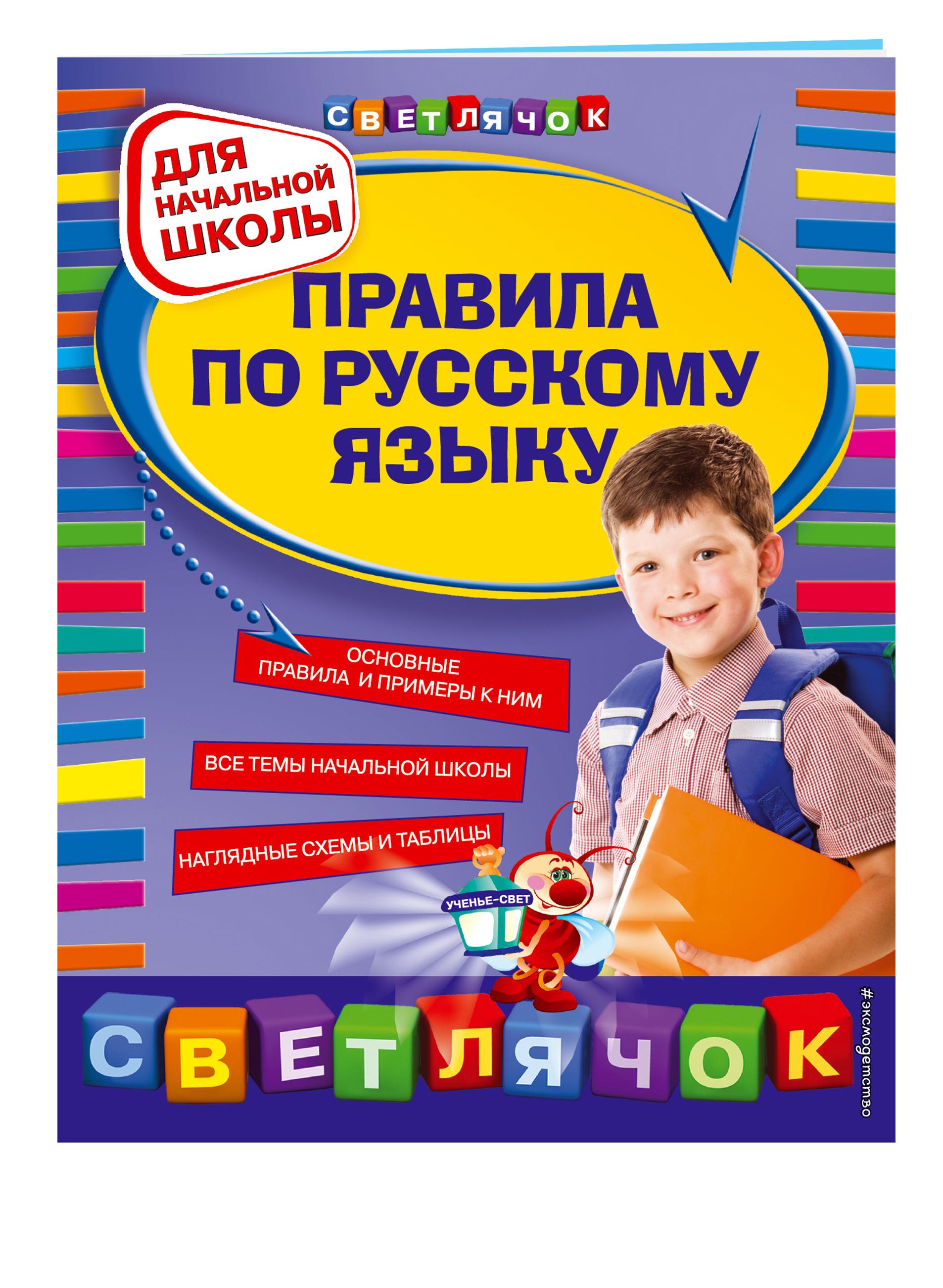 Купить Правила по Русскому Языку: для начальной Школы, Эксмо, Подготовка к школе