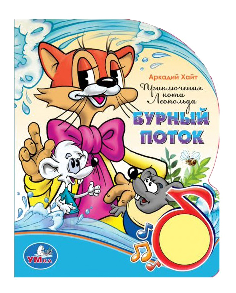 Купить Приключения кота Леопольда, Приключения кота леопольда. Бурный поток. Умка книга Умка, Книги по обучению и развитию детей