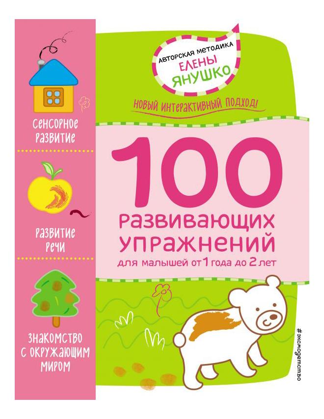 Купить 100 развивающих упражнений для малышей от 1 года до 2 лет, Книга 100 Развивающих Упражнений для Малышей От 1 Года до 2 лет Елена Янушко, Эксмо, Книги по обучению и развитию детей