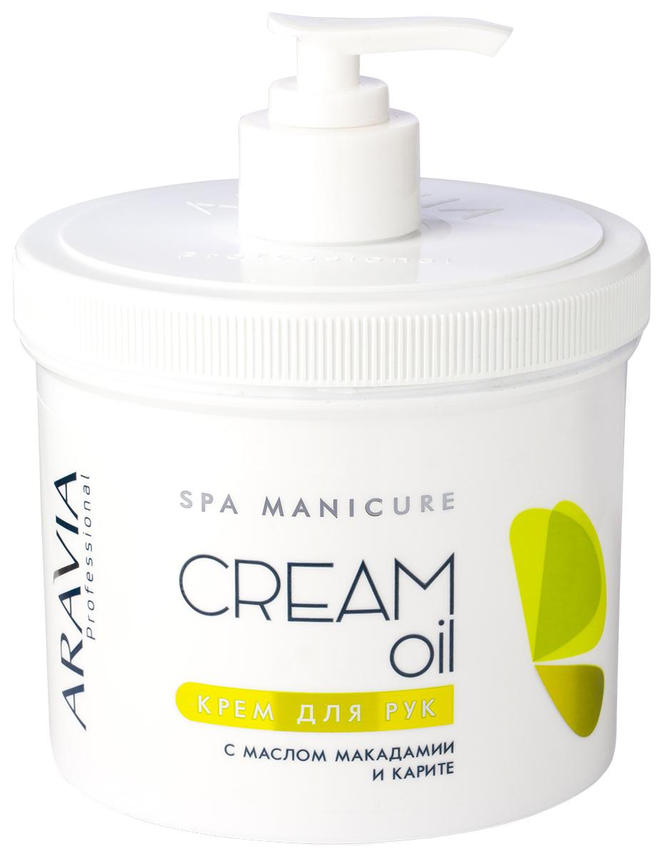 Крем для рук Aravia Professional Cream Oil с маслом макадамии и карите 550 мл