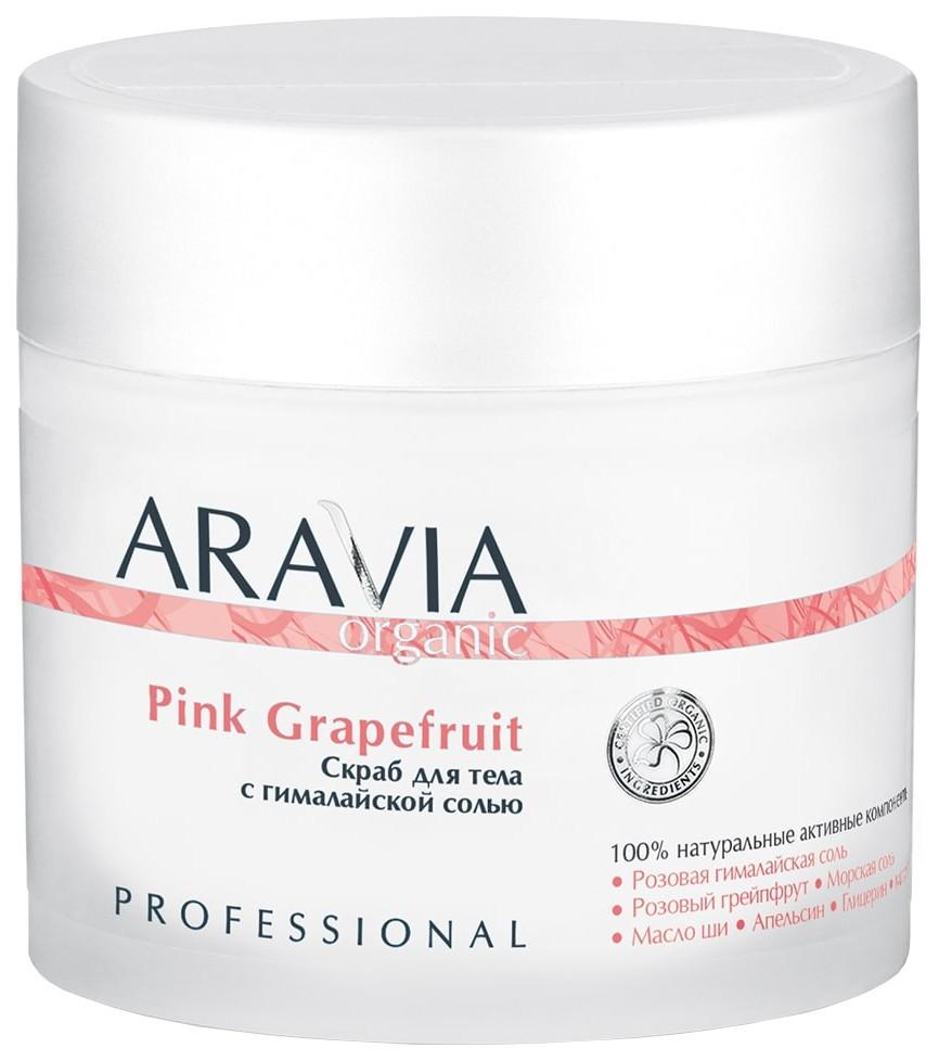 Купить Скраб для тела Aravia professional Pink Grapefruit с гималайской солью Organic 300 мл