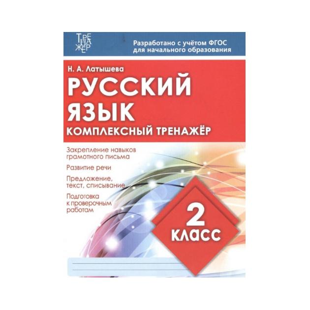 Русский Язык 2 кл, комплексный тренажер (Фгос) латышева, 6+