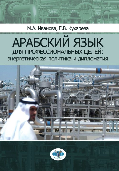 Арабский язык для профессиональных целей: энергетическая политика и дипломатия.... фото