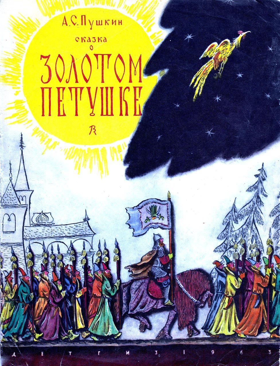 Купить Сказка о Золотом петушке, Мелик-Пашаев, Стихи для детей