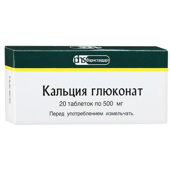 Кальция глюконат таблетки 500 мг 20 шт.