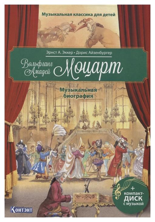 Купить Музыкальная классика для детей. Вольфганг Амадей Моцарт. Музыкальная биография, Контэнт, Детская художественная литература