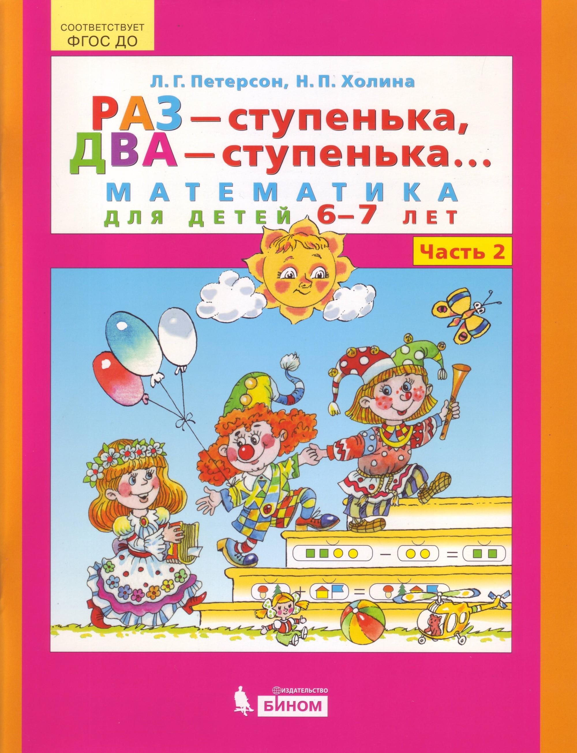 Раз-Ступенька, Два Ступенька Математика для Дошкольников 6-7 лет фото