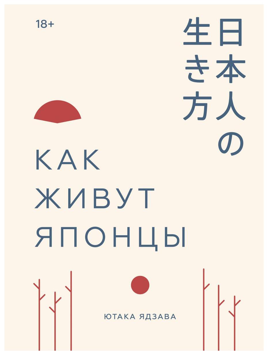 Книга МИФ Кругозор Как живут японцы фото
