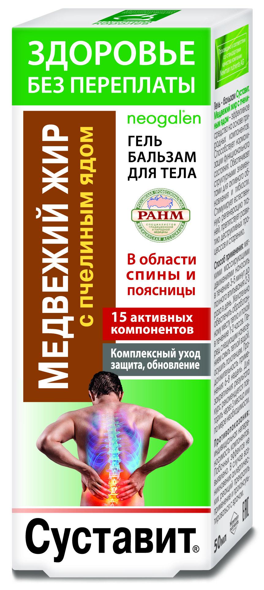 Гель-бальзам Neogalen Здоровье без переплаты Суставит медвежий жир пчелиный яд 125 мл