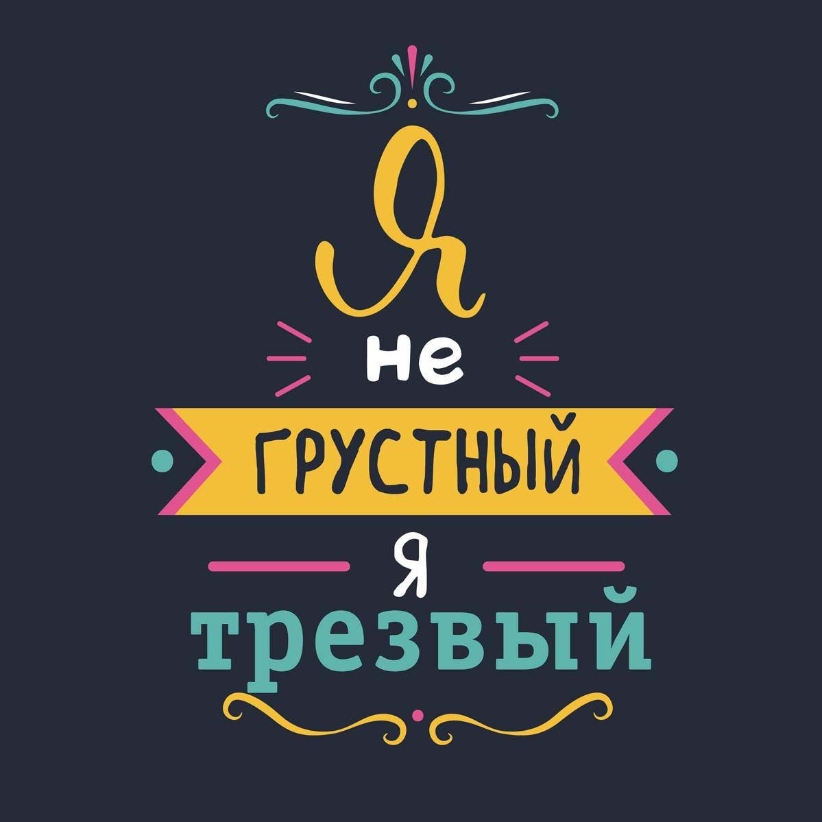 Картина на холсте 70x90 Я не грустный Ekoramka HE-101-176