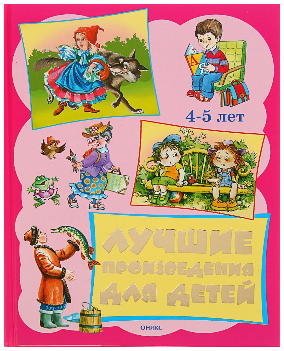 Книга Оникс-Лит лучшие произведения для Детей 4-5 лет