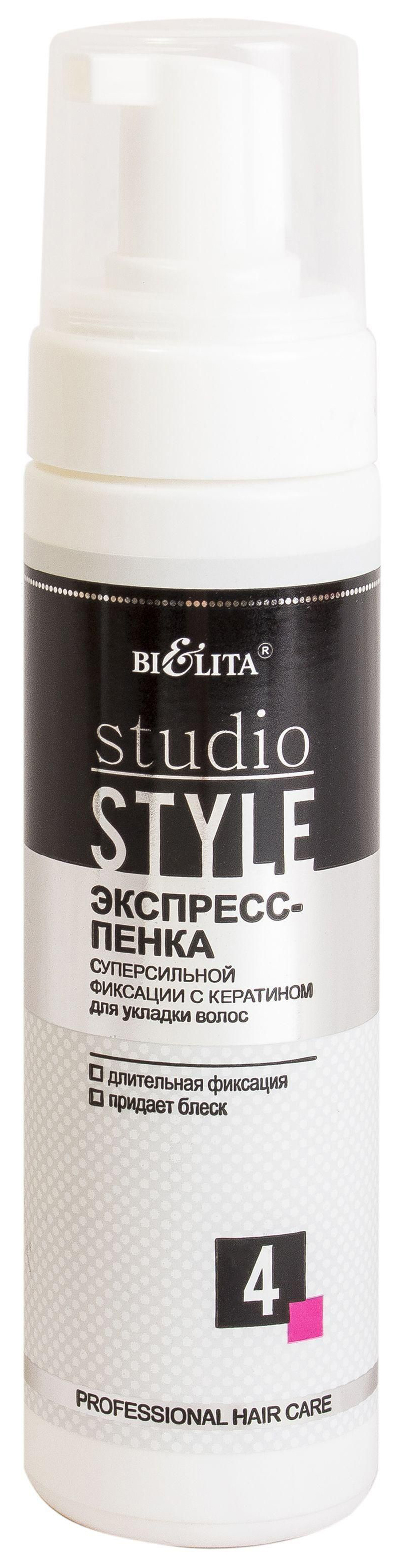 Экспресс пенка Белита Studio Style 220 мл