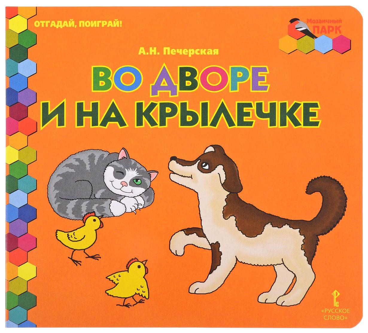 Купить Книга Русское Слово печерская А.Н. Отгадай, поиграй! Во Дворе и на крылечке, Русское слово, Книги по обучению и развитию детей
