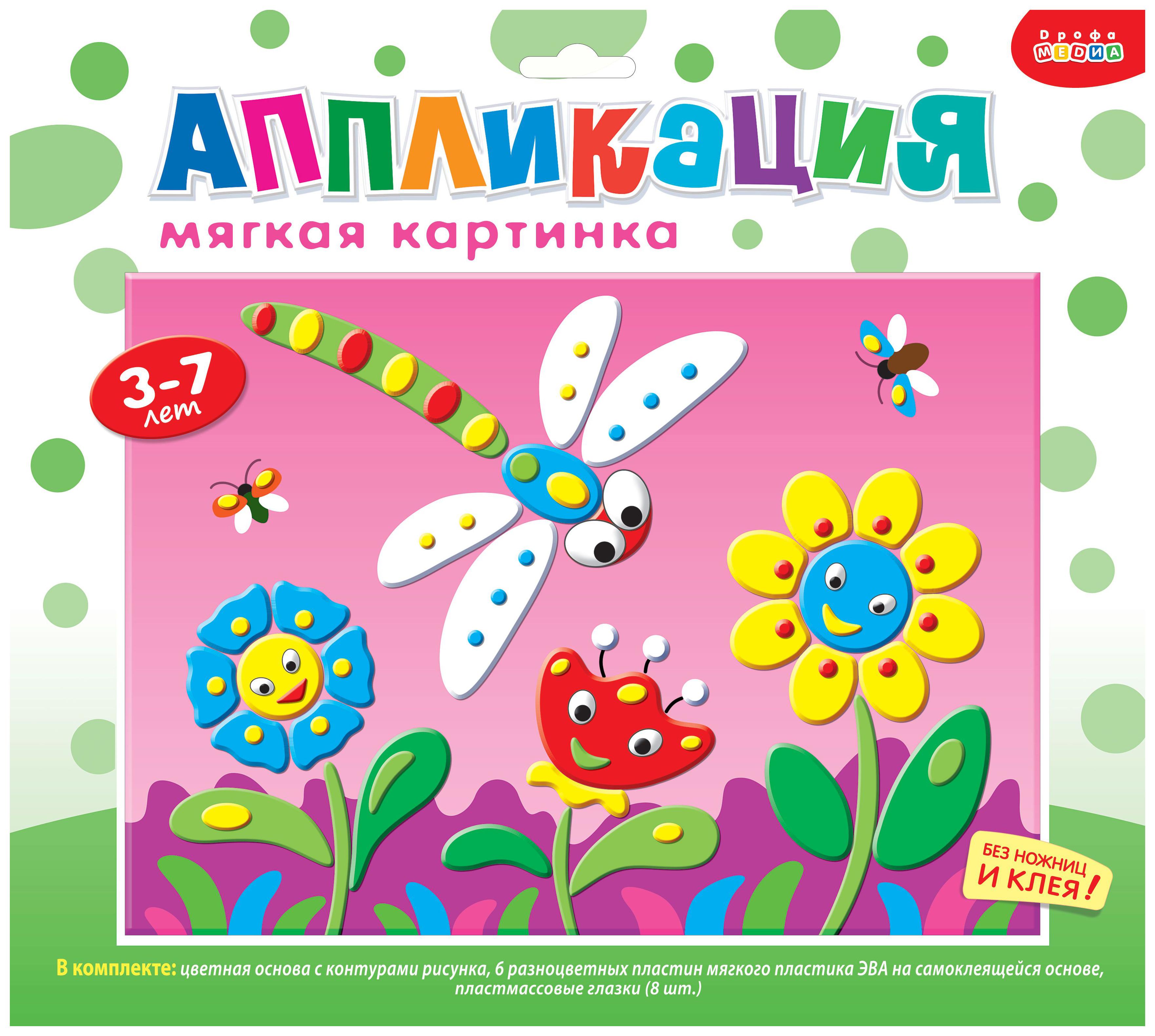 Купить Аппликация Дрофа-Медиа Стрекоза и цветы, Детские аппликации