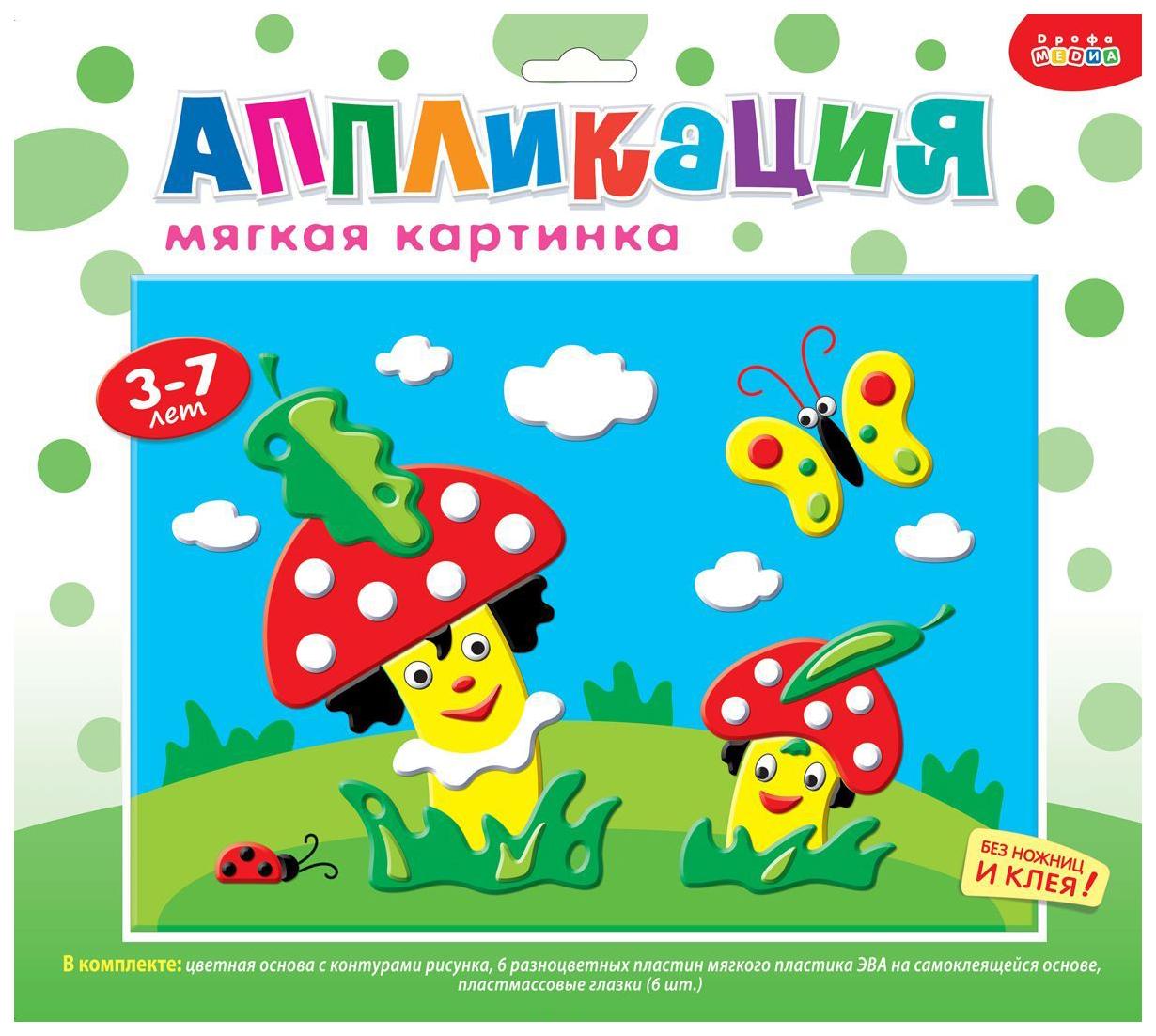 Аппликация Дрофа-Медиа Веселые мухоморчики, Детские аппликации  - купить со скидкой