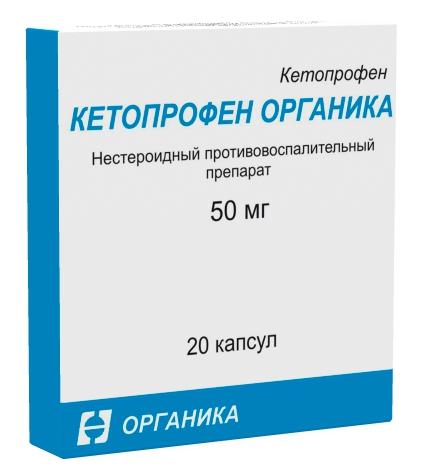 Кетопрофен Органика капсулы 50 мг 20 шт.
