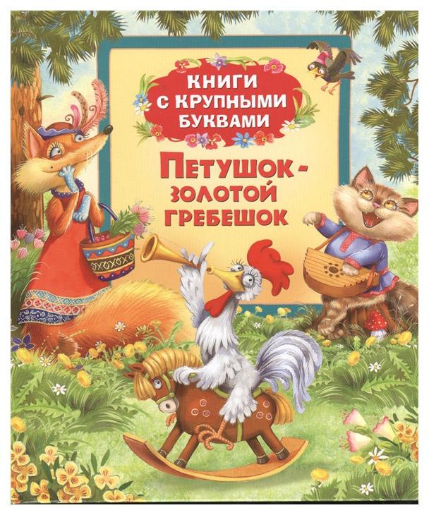 Купить Петушок-Золотой Гребешок: Сказки, Росмэн
