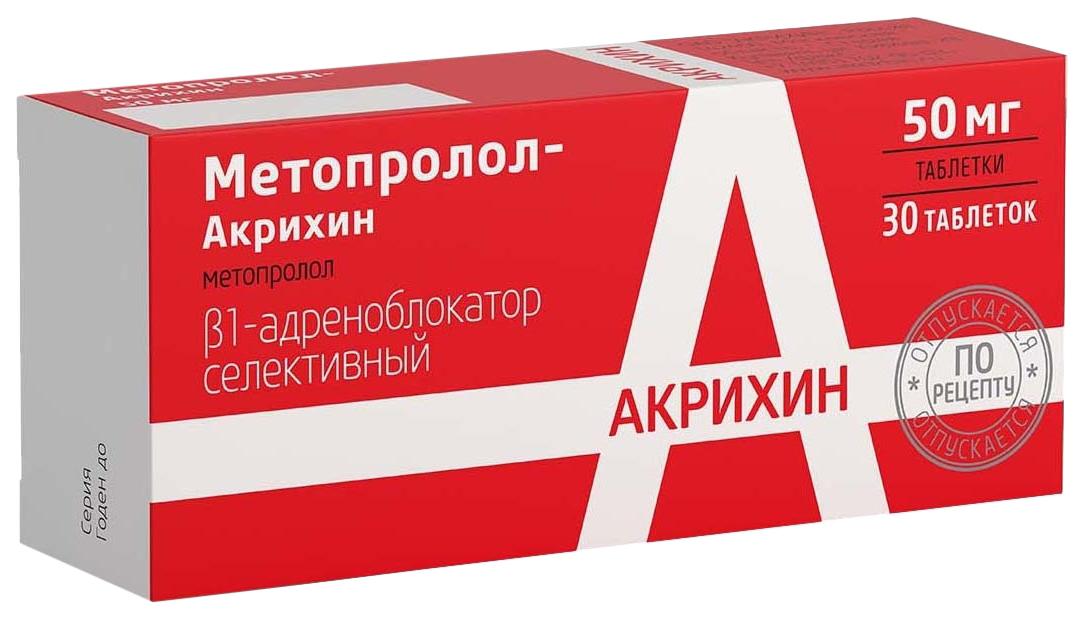 Купить Метопролол-Акрихин таблетки 50 мг 30 шт., Акрихин АО