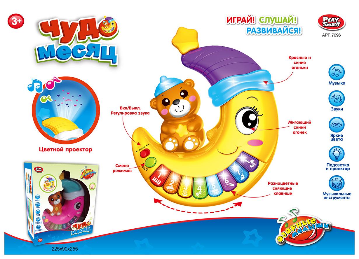Купить Интерактивная игрушка Shantou Gepai Чудо месяц, Интерактивные игрушки