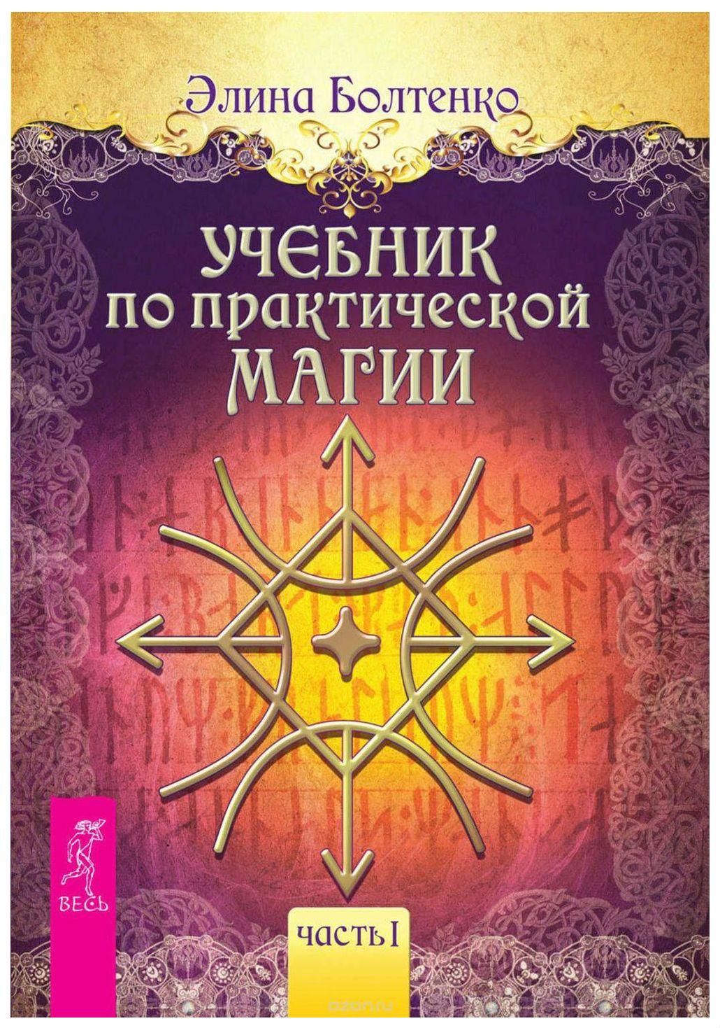 Учебник по практической Магии фото