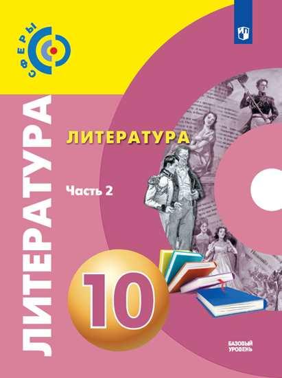 Фёдоров, литература, 10 класс Базовый Уровень, В 2 Частях, Ч.2, Учебник