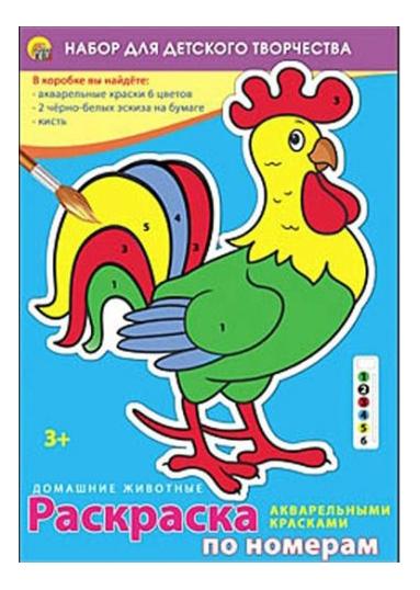 Раскраска по номерам Проф-Пресс Домашние животные