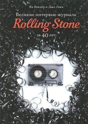 Леви Дж, Веннер Я, Великие Интервью Журнала Rolling Stone За 40 лет