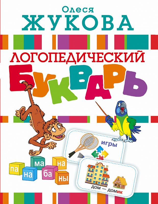 Купить Букварь логопедический, АСТ, Математика для детей