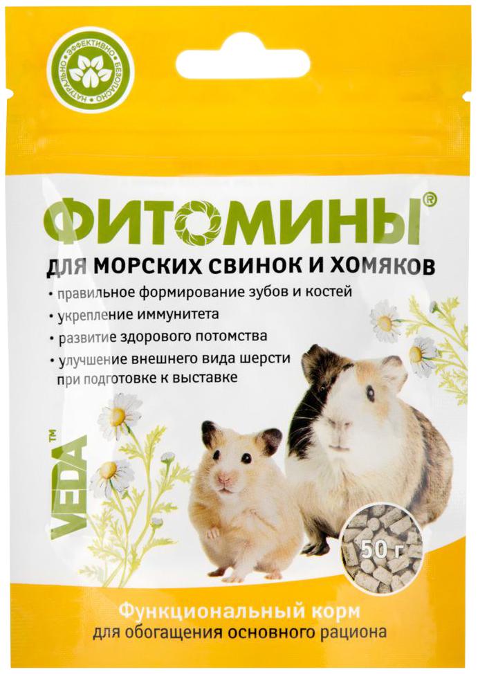 Витаминный комплекс для хомяков и морских свинок