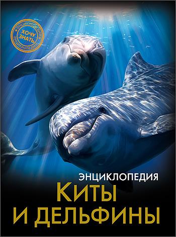Купить Киты и Дельфины. Энциклопедия, Проф-Пресс, Животные и растения
