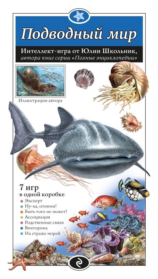Подводный мир, Образовательная настольная игра