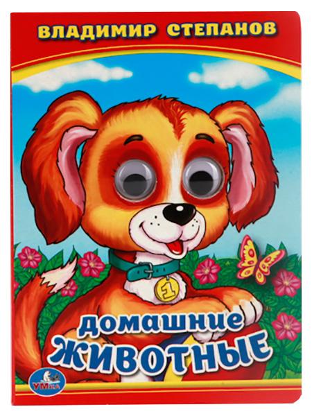 Купить Книжка С Глазками Умка Домашние Животные, Обучающие игры для дошкольников