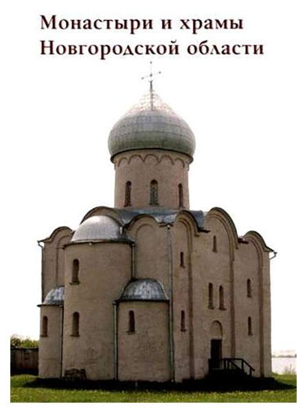 Книга Монастыри и храмы Новгородской области фото