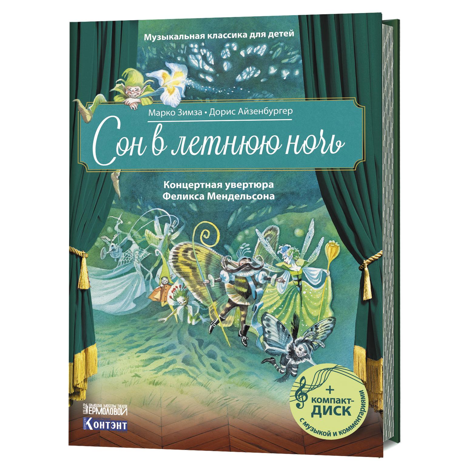 Книга Музыкальная кл.Ика для Детей. Сон В летнюю Ночь. концертная Увер...