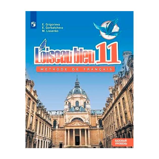 Григорьева, Французский Язык, Второй Иностранный Язык, 11 класс Учебник