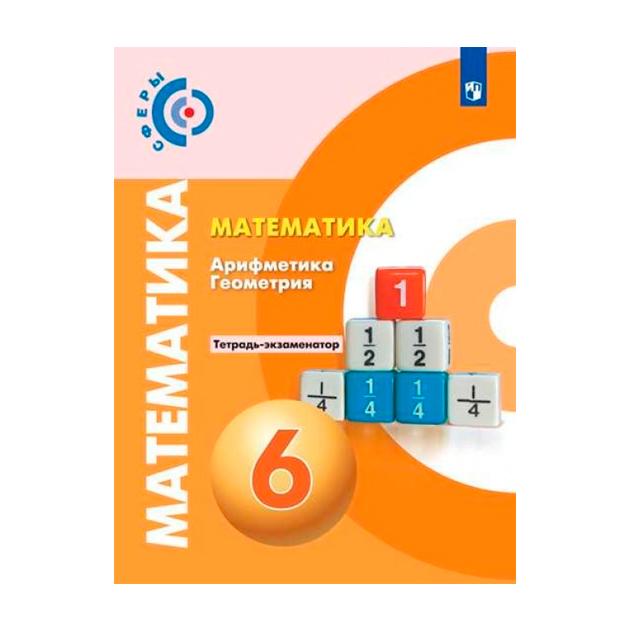 Кузнецова, Математика, Арифметика, Геометрия, тетрадь-Экзаменатор, 6 класс