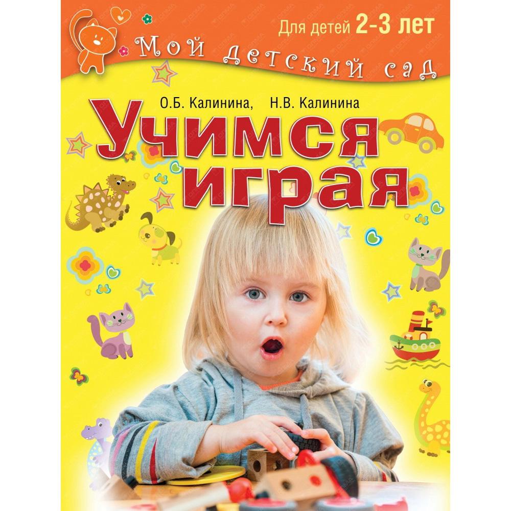 Учимся Играя. для Детей 2 - 3 лет калинина. (Мой Детский Сад).