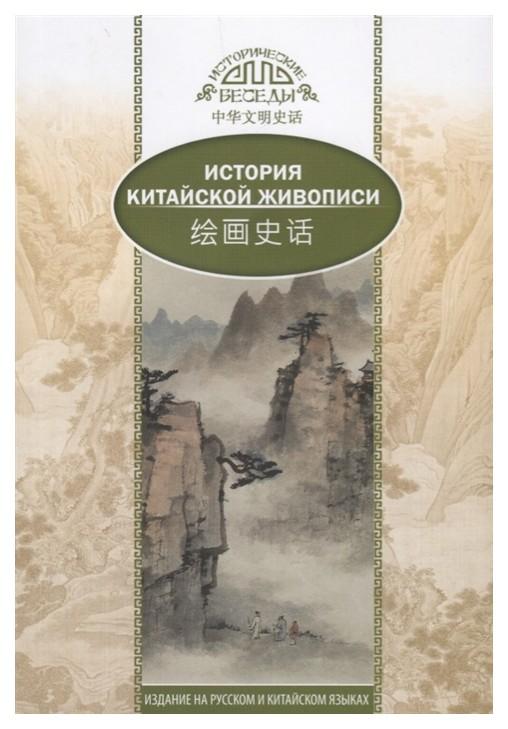 Книга История китайской живописи