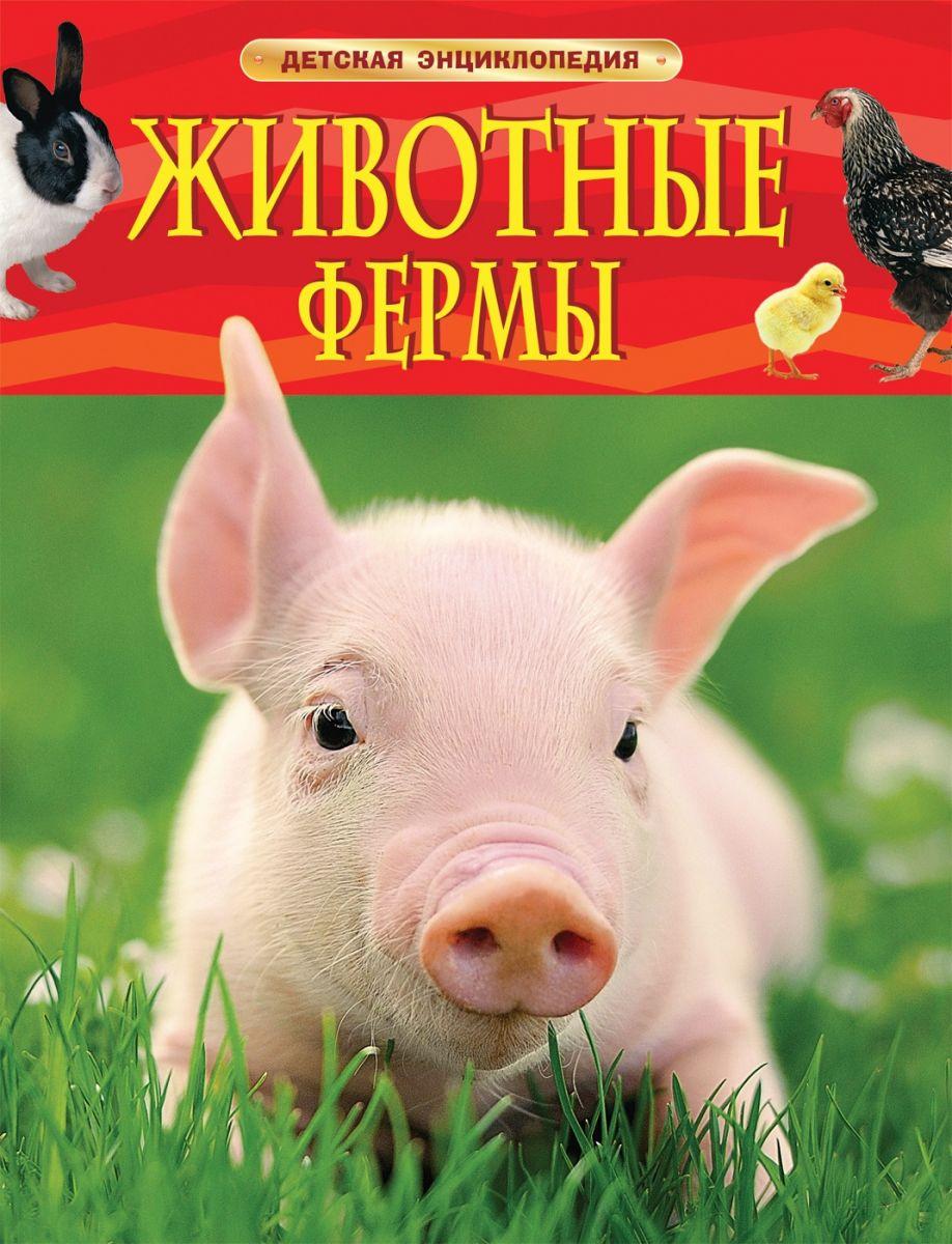 Животные Фермы. Детская Энциклопедия (Новая Обл.)