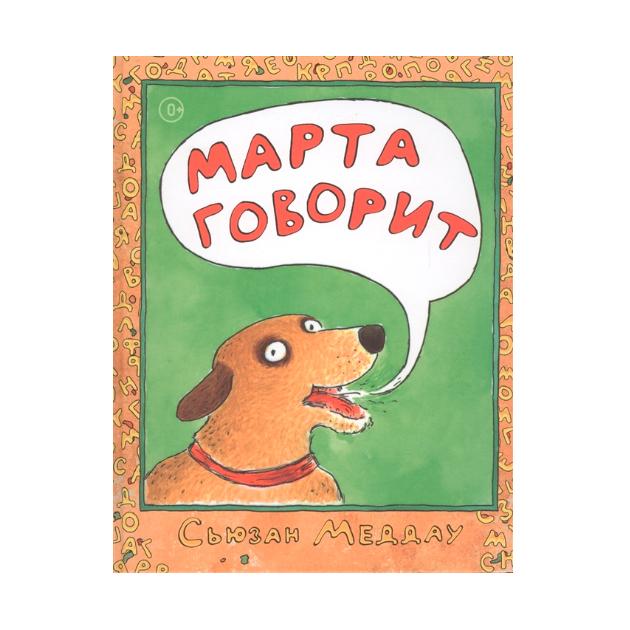 Купить Марта Говорит, Ай, Сказки