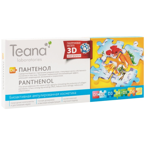 Сыворотка для лица Teana D6 Пантенол, 2 мл