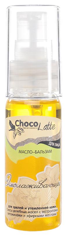 Масло для лица ChocoLatte Омолаживающее 30 мл