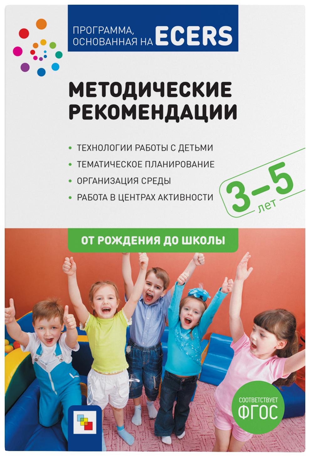Методическое пособие \